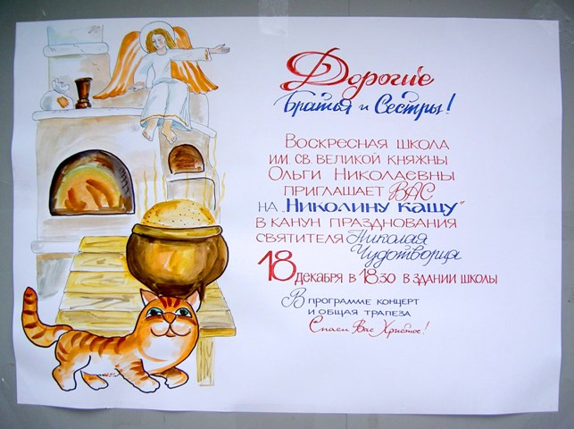 Поздравление с днем ангела в воскресной школе
